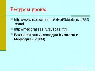 http://www.naexamen.ru/otvet/9/biologiya/663.shtml http://www.naexamen.ru/otvet/