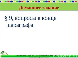 § 9, вопросы в конце параграфа § 9, вопросы в конце параграфа