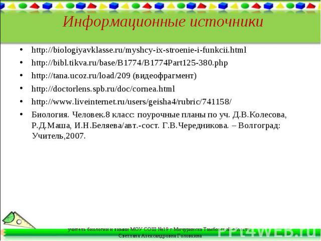 http://biologiyavklasse.ru/myshcy-ix-stroenie-i-funkcii.html http://biologiyavklasse.ru/myshcy-ix-stroenie-i-funkcii.html http://bibl.tikva.ru/base/B1774/B1774Part125-380.php http://tana.ucoz.ru/load/209 (видеофрагмент) http://doctorlens.spb.ru/doc/…