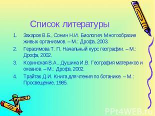 Захаров В.Б., Сонин Н.И. Биология. Многообразие живых организмов. – М.: Дрофа, 2