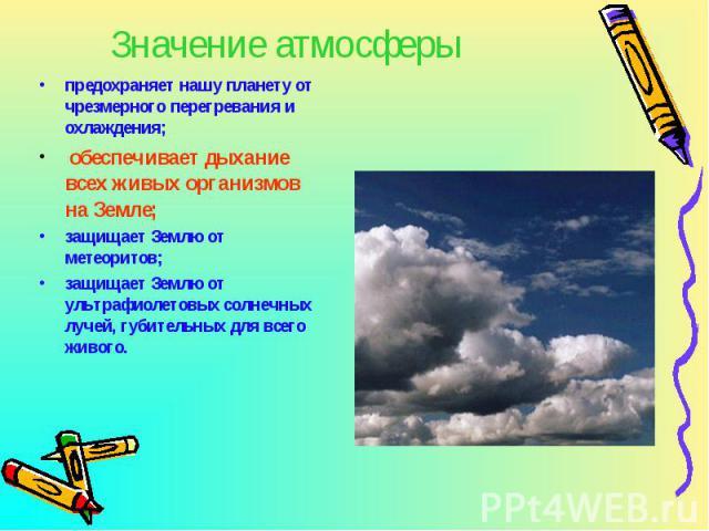 предохраняет нашу планету от чрезмерного перегревания и охлаждения; предохраняет нашу планету от чрезмерного перегревания и охлаждения; обеспечивает дыхание всех живых организмов на Земле; защищает Землю от метеоритов; защищает Землю от ультрафиолет…