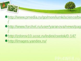http://www.pmedia.ru/go/mon/iumk/science/bio_1/ http://www.forchel.ru/user/yaran