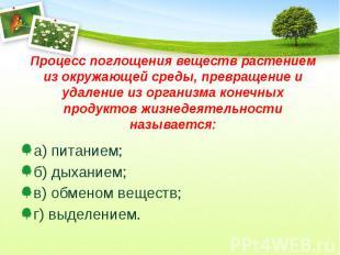 Процесс поглощения веществ растением из окружающей среды, превращение и удаление
