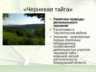 Памятник природы регионального значения Памятник природы регионального значения