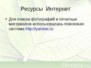 Для поиска фотографий и печатных материалов использовалась поисковая система htt