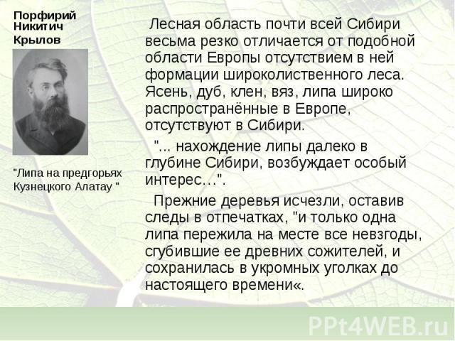 Порфирий Никитич Порфирий Никитич Крылов