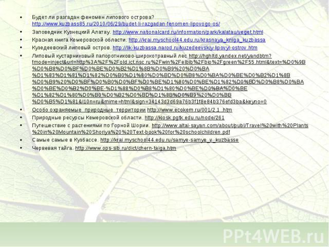 Будет ли разгадан феномен липового острова? http://www.kuzbass85.ru/2010/06/29/budet-li-razgadan-fenomen-lipovogo-os/ Будет ли разгадан феномен липового острова? http://www.kuzbass85.ru/2010/06/29/budet-li-razgadan-fenomen-lipovogo-os/ Заповедник Ку…