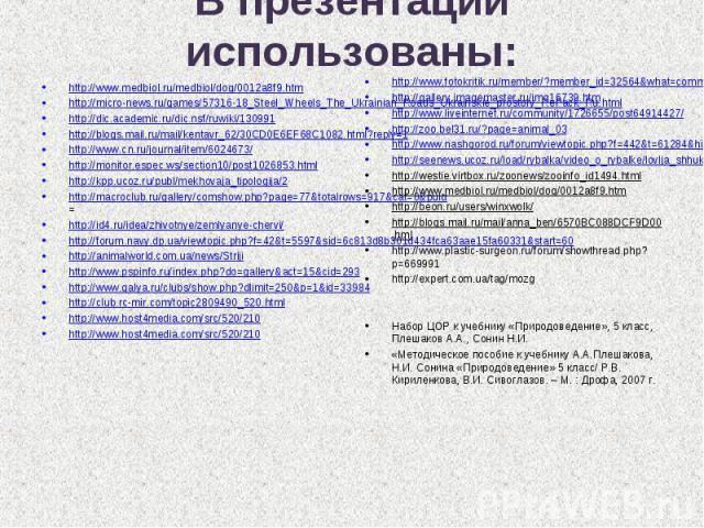 http://www.medbiol.ru/medbiol/dog/0012a8f9.htm http://www.medbiol.ru/medbiol/dog/0012a8f9.htm http://micro-news.ru/games/57316-18_Steel_Wheels_The_Ukrainian_Roads_Ukrainskie_prostory_RePack_Ru.html http://dic.academic.ru/dic.nsf/ruwiki/130991 http:/…