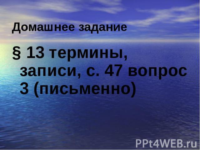 § 13 термины, записи, с. 47 вопрос 3 (письменно) § 13 термины, записи, с. 47 вопрос 3 (письменно)