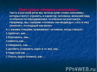 Часто в русской речи мы используем слова-синонимы, которые могут отразить и хара