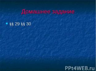 §§ 29 §§ 30 §§ 29 §§ 30