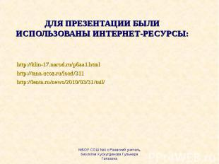 http://klin-17.narod.ru/p6aa1.html http://klin-17.narod.ru/p6aa1.html http://tan