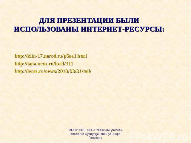 http://klin-17.narod.ru/p6aa1.html http://klin-17.narod.ru/p6aa1.html http://tana.ucoz.ru/load/311 http://lenta.ru/news/2010/03/31/tail/