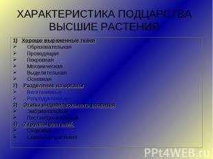 ХАРАКТЕРИСТИКА ПОДЦАРСТВА ВЫСШИЕ РАСТЕНИЯ 1) Хорошо выраженные ткани Образовател