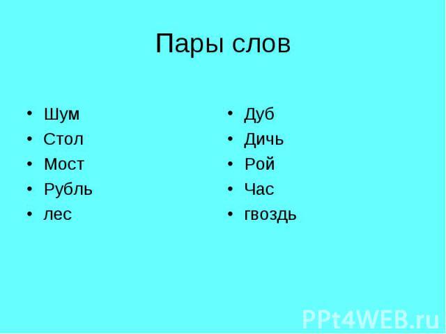 Пары слов Шум Стол Мост Рубль лес