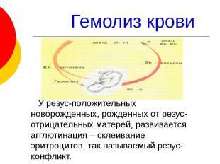 Гемолиз крови У резус-положительных новорожденных, рожденных от резус-отрицатель