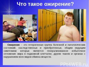 Что такое ожирение? Ожирение – это гетерогенная группа болезней и патологических