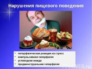 Нарушения пищевого поведения гиперфагическая реакция на стресс компульсивная гип