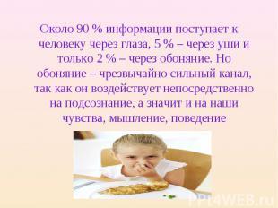 Около 90 % информации поступает к человеку через глаза, 5 % – через уши и только
