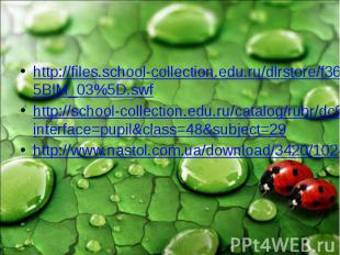 http://files.school-collection.edu.ru/dlrstore/f36dbeee-add4-4602-a5ec-6aed0c4de
