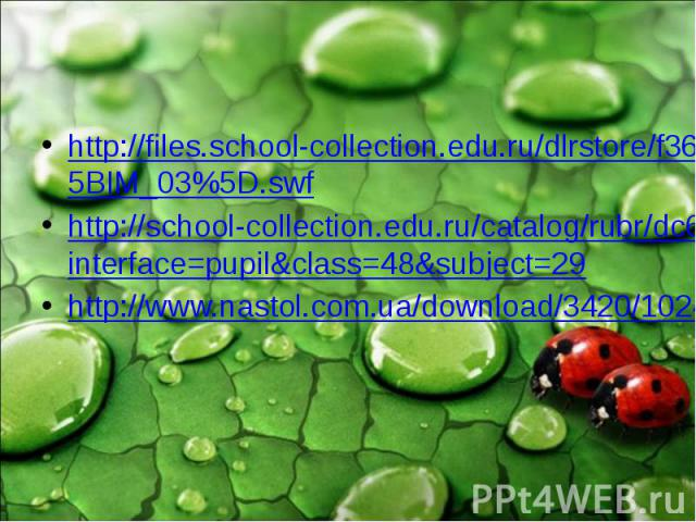 http://files.school-collection.edu.ru/dlrstore/f36dbeee-add4-4602-a5ec-6aed0c4defac/%5BBIO6_02-07%5D_%5BIM_03%5D.swf http://school-collection.edu.ru/catalog/rubr/dc6be3c8-58b1-45a9-8b23-2178e8ada386/79164/?interface=pupil&class=48&subject=29…