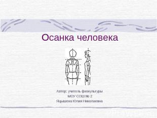 Осанка человека Автор: учитель физкультуры МОУ СОШ № 2 Яцышена Юлия Николаевна
