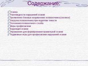 Содержание: Осанка Разновидности нарушений осанки Проявление боковых искривление