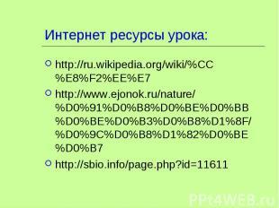 http://ru.wikipedia.org/wiki/%CC%E8%F2%EE%E7 http://ru.wikipedia.org/wiki/%CC%E8