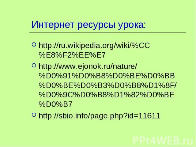 http://ru.wikipedia.org/wiki/%CC%E8%F2%EE%E7 http://ru.wikipedia.org/wiki/%CC%E8%F2%EE%E7 http://www.ejonok.ru/nature/%D0%91%D0%B8%D0%BE%D0%BB%D0%BE%D0%B3%D0%B8%D1%8F/%D0%9C%D0%B8%D1%82%D0%BE%D0%B7 http://sbio.info/page.php?id=11611