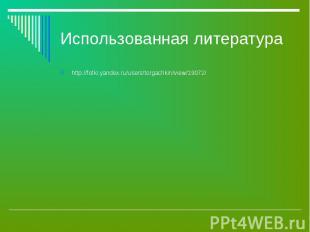 http://fotki.yandex.ru/users/torgachkin/view/19072/ http://fotki.yandex.ru/users