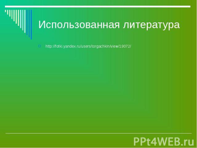 http://fotki.yandex.ru/users/torgachkin/view/19072/ http://fotki.yandex.ru/users/torgachkin/view/19072/