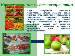 Неестественные составляющие пищи