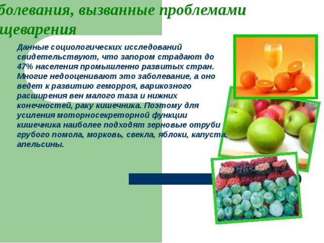 Заболевания, вызванные проблемами пищеварения
