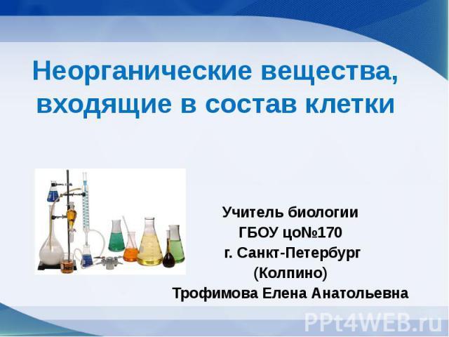 Неорганические вещества, входящие в состав клетки