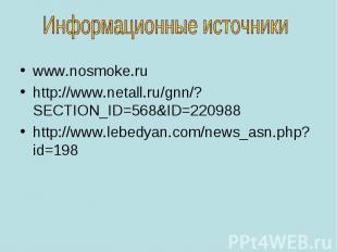 www.nosmoke.ru www.nosmoke.ru http://www.netall.ru/gnn/?SECTION_ID=568&ID=22