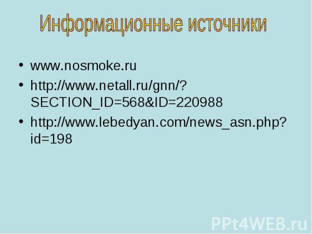 www.nosmoke.ru www.nosmoke.ru http://www.netall.ru/gnn/?SECTION_ID=568&ID=220988 http://www.lebedyan.com/news_asn.php?id=198