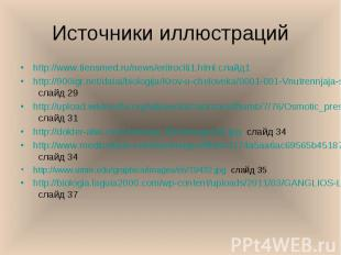 http://www.tiensmed.ru/news/eritrociti1.html слайд1 http://www.tiensmed.ru/news/