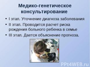 I этап. Уточнение диагноза заболевания I этап. Уточнение диагноза заболевания II