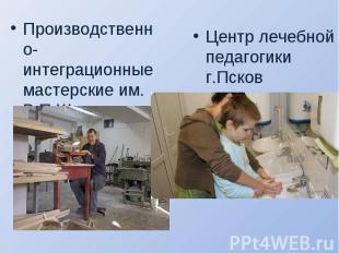 Производственно-интеграционные мастерские им. В.П.Шмитца г.Псков Производственно