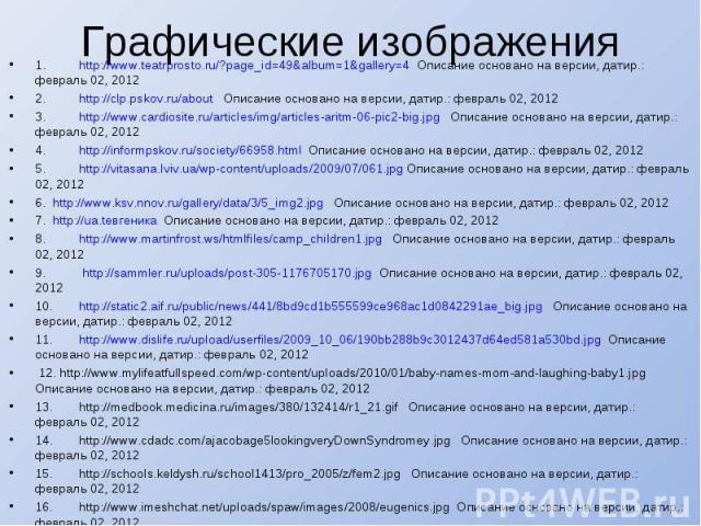 1. http://www.teatrprosto.ru/?page_id=49&album=1&gallery=4 Описание основано на версии, датир.: февраль 02, 2012 1. http://www.teatrprosto.ru/?page_id=49&album=1&gallery=4 Описание основано на версии, датир.: февраль 02, 2012 2. http…