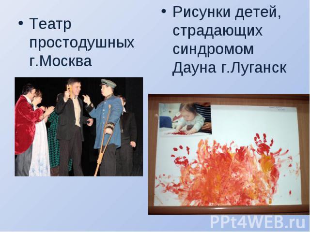 Театр простодушных г.Москва Театр простодушных г.Москва