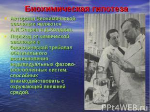 Автороми биохимической эволюции являются А.И.Опарин и Д.Холдейн. Автороми биохим
