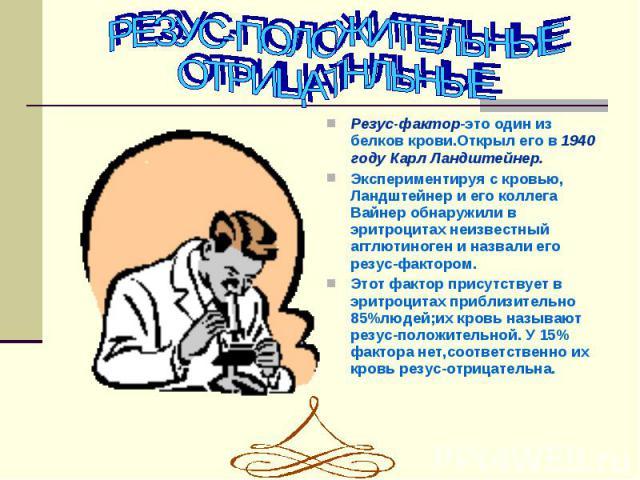 Резуc-фактор-это один из белков крови.Открыл его в 1940 году Карл Ландштейнер. Экспериментируя с кровью, Ландштейнер и его коллега Вайнер обнаружили в эритроцитах неизвестный агглютиноген и назвали его резус-фактором. Этот фактор присутствует в эрит…