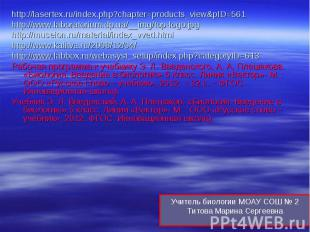 http://lasertex.ru/index.php?chapter=products_view&pID=561 http://lasertex.r