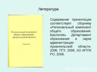Литература Содержание презентации соответствует сборнику «Региональный компонент