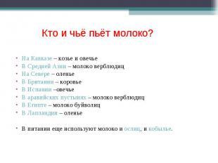 На Кавказе – козье и овечье На Кавказе – козье и овечье В Средней Азии – молоко