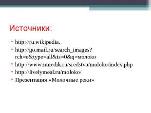 http://ru.wikipedia. http://ru.wikipedia. http://go.mail.ru/search_images?rch=e&