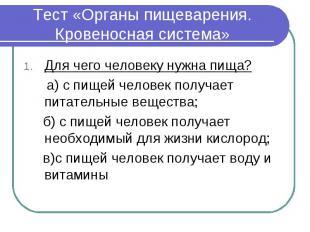 Тест «Органы пищеварения. Кровеносная система» Для чего человеку нужна пища? а)
