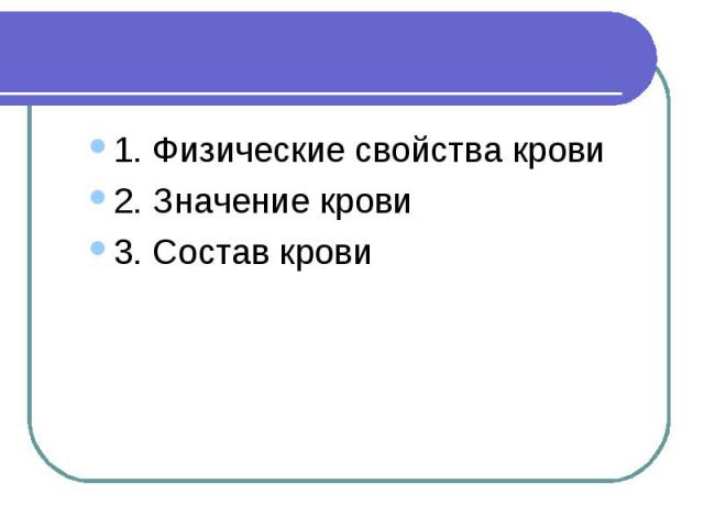 1. Физические свойства крови 2. Значение крови 3. Состав крови