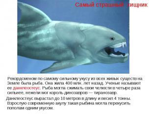 Рекордсменом по самому сильному укусу из всех живых существ на Земле была рыба.